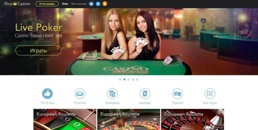 Интерфейс Rica Casino