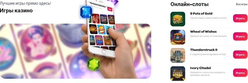 Живые игры в Spin Casino