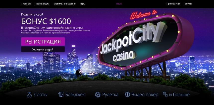 Интерфейс Jackpot City Casino