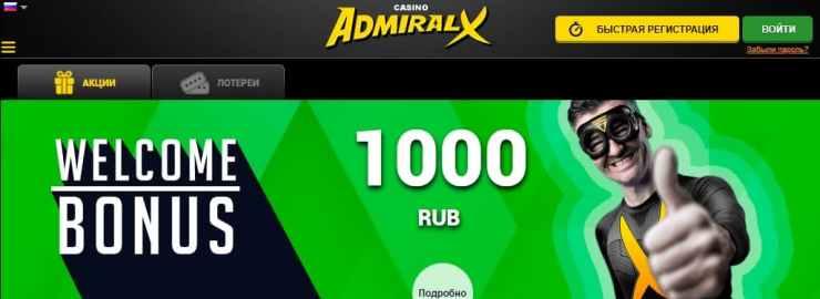 Приветственный бонус 1000 рублей от Admiral X