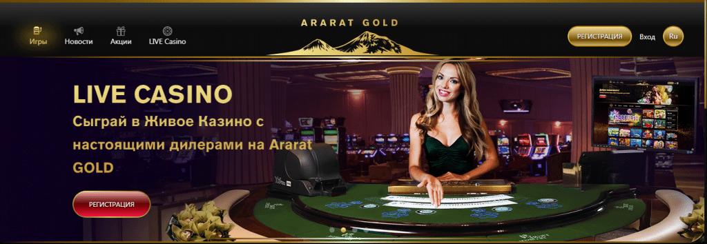 AraratGold