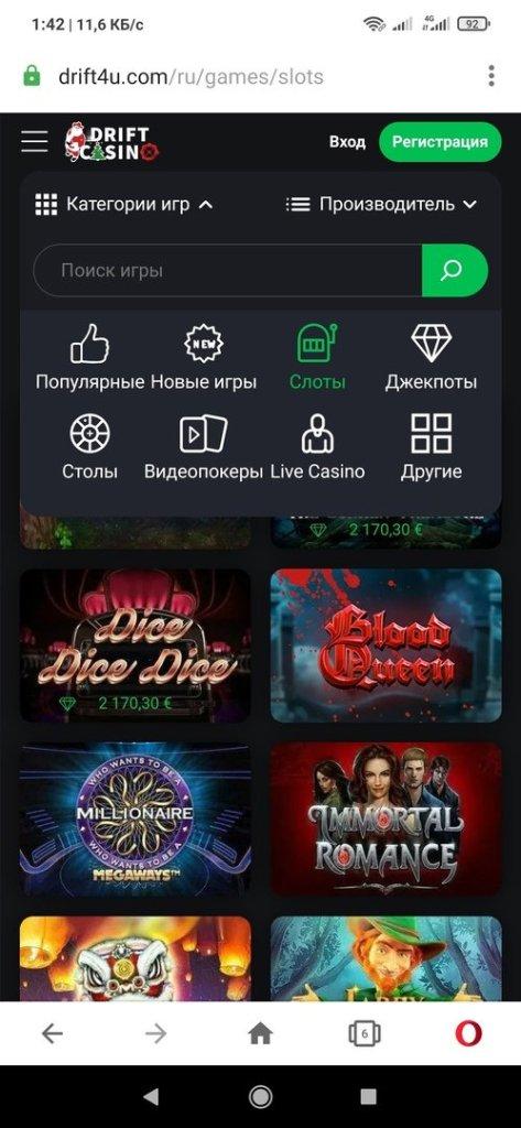 дрифт казино