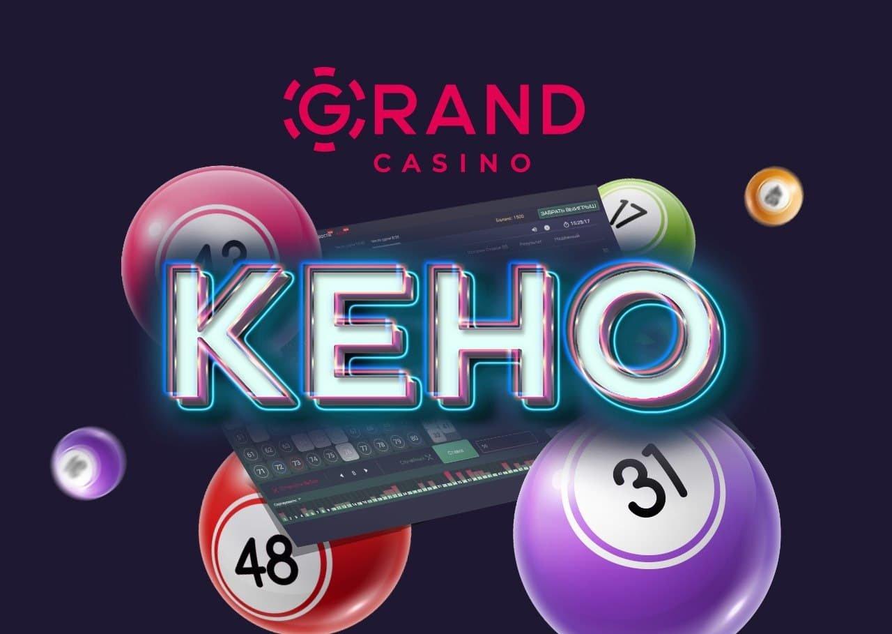 Keno на GG.by