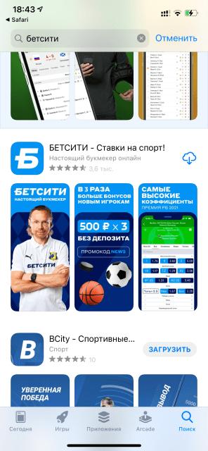 Поиск приложения Бетсити в Appstore