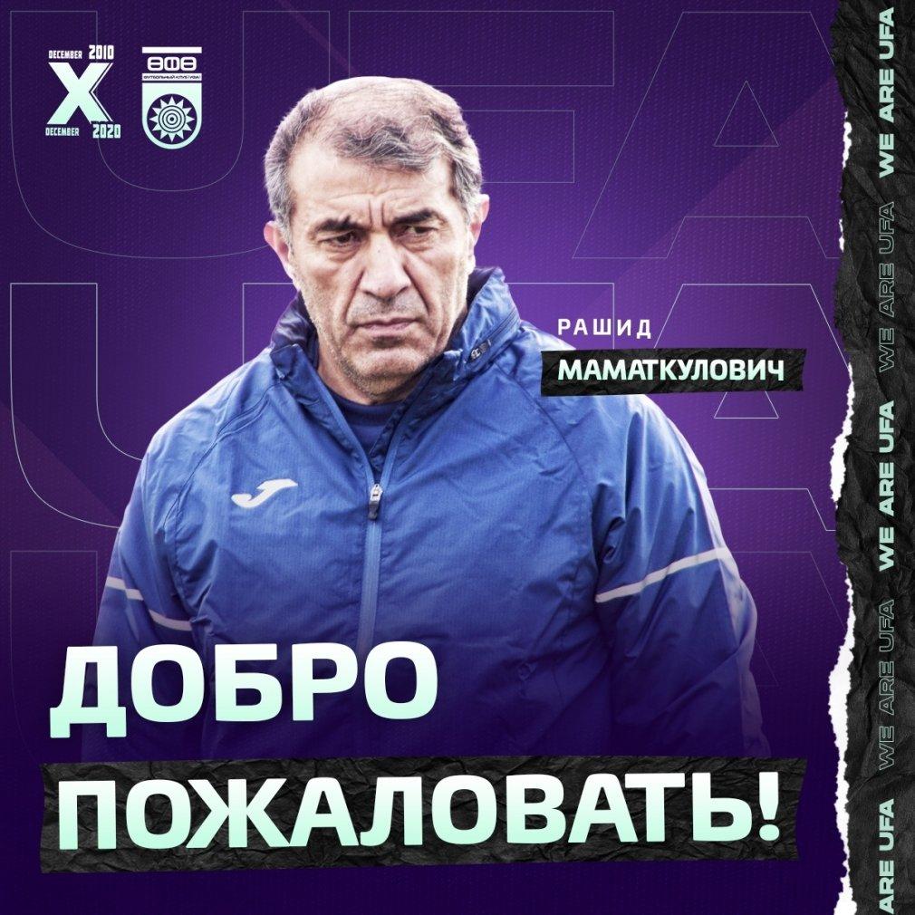 """Рашид Рахимов - главный тренер """"Уфы"""""""
