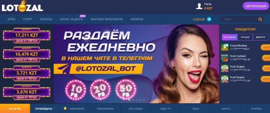 Интерфейс казино Lotozal