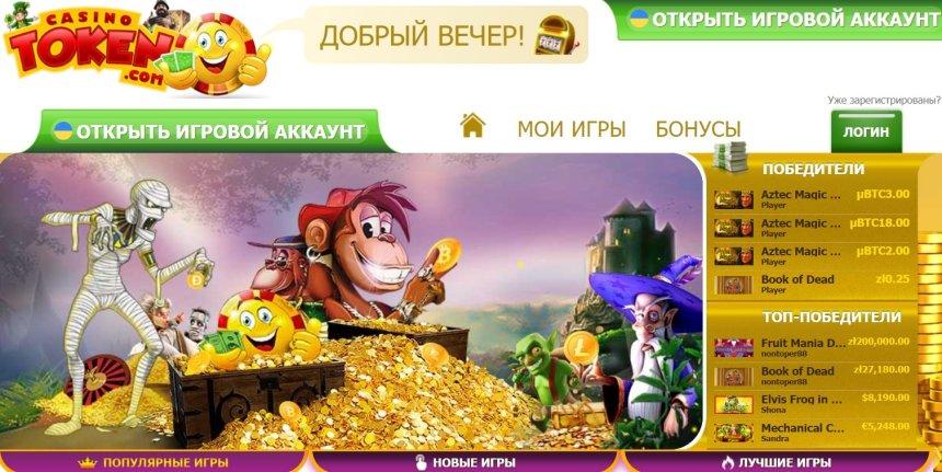 Интерфейс Casino Token