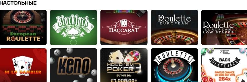 Настольные игры в казино CatCasino