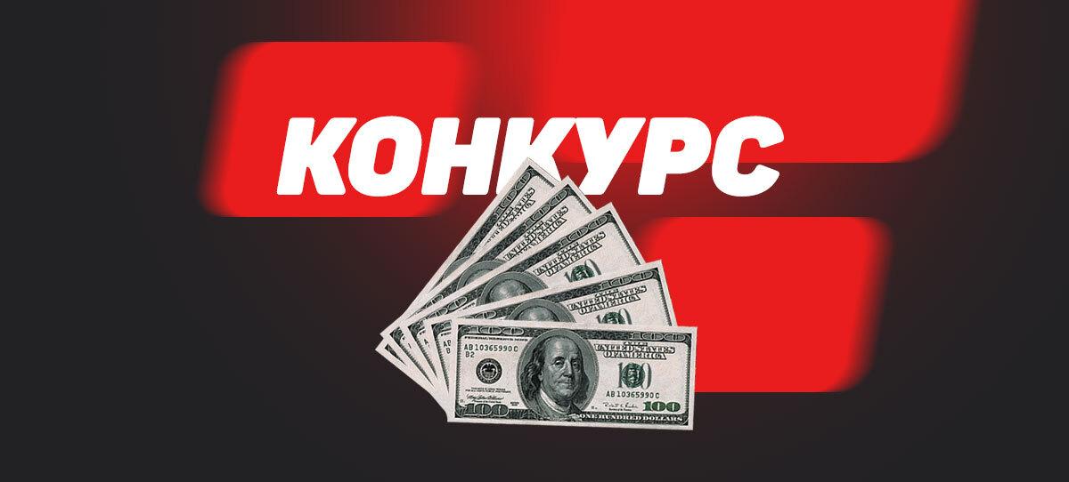 «Рейтинг Казино» отдает 500$ – можно забирать