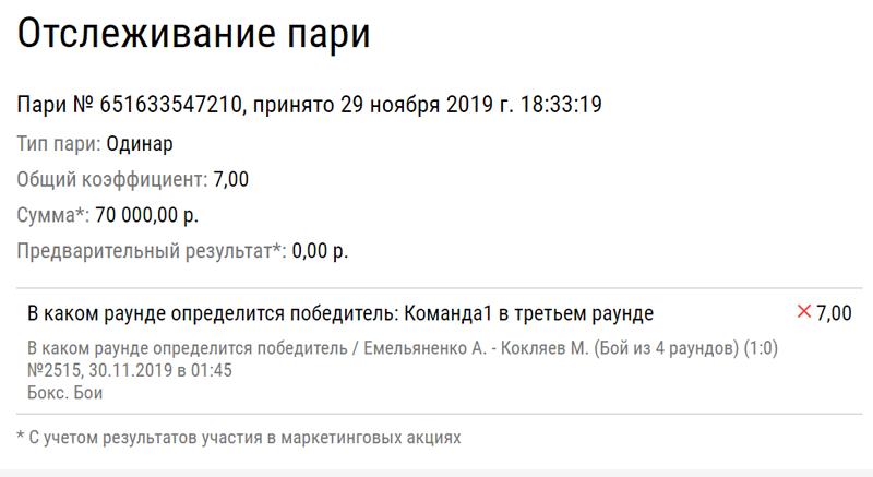 Клиент БК потерял деньги из-за веры в Кокляева