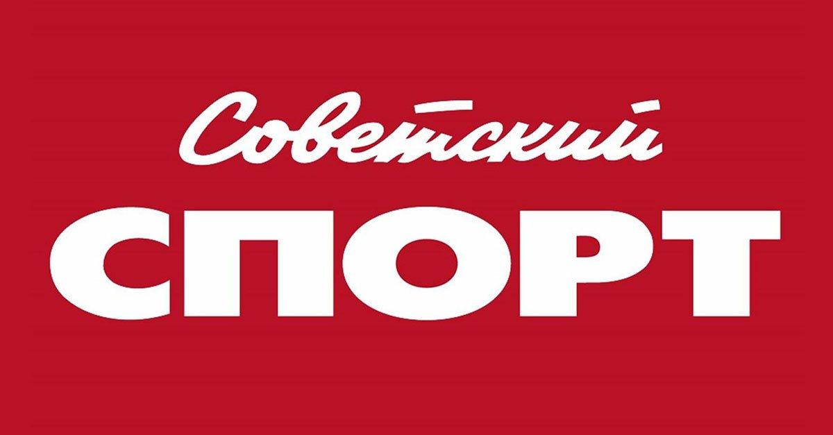Кредиторы намерены обанкротить «Советский спорт»