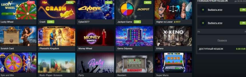 Лотереи в казино Betandyou