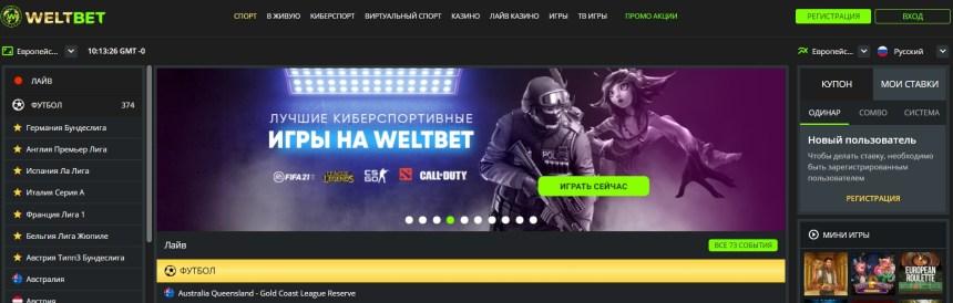 Интерфейс казино Weltbet