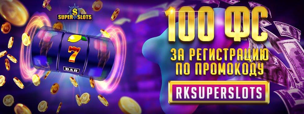 100 бездепозитных фриспинов по промокоду RKSUPERSLOTS в игре Buffalo Power