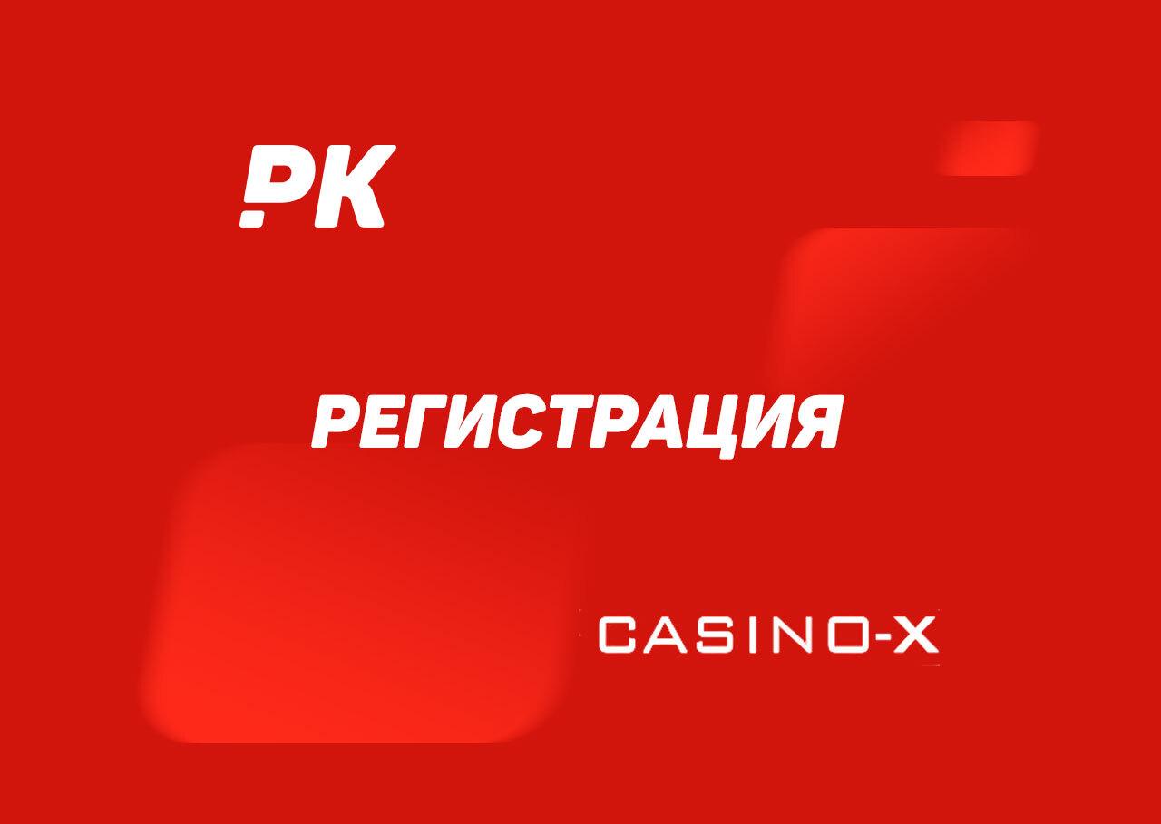 Регистрация игровые автоматы на деньги casino x онлайн игровые автоматы с джекпотом