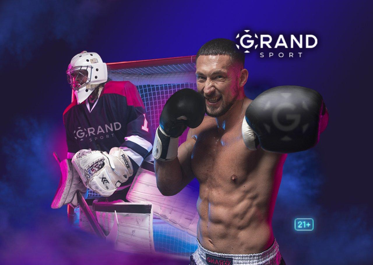 Гранд Спорт