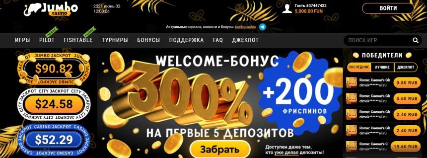 Интерфейс Jumbo Casino