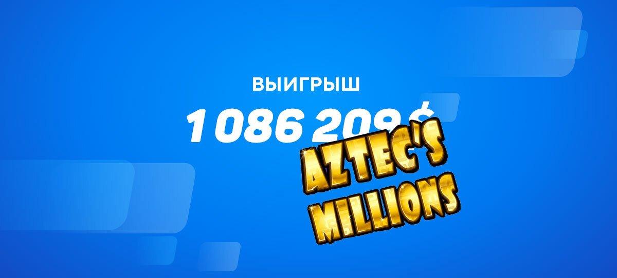 Игрок стал миллионером благодаря слоту Aztec's Millions от RTG