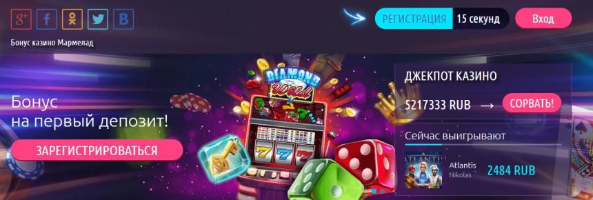 Интерфейс казино Marmelad