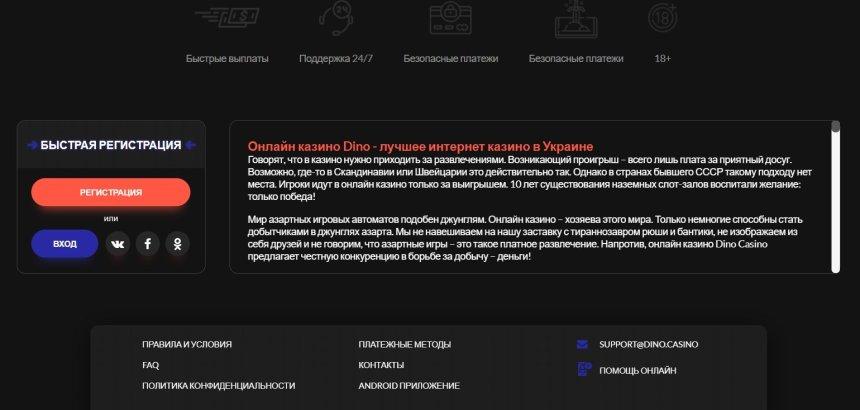 Интерфейс Dino Casino