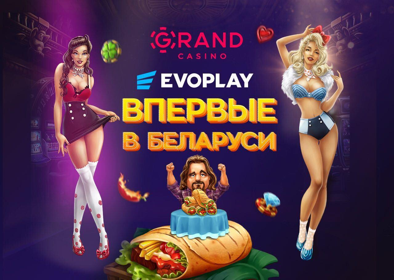 слоты Evoplay на Grandcasino.by