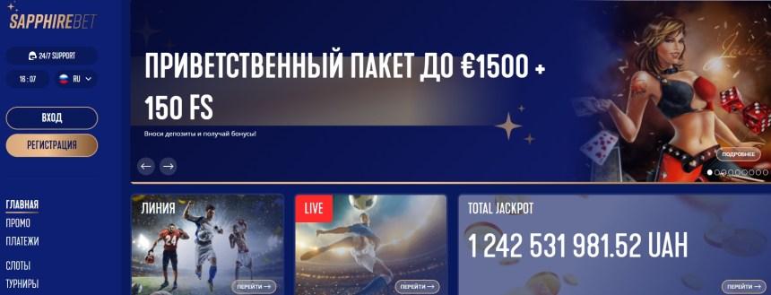 Интерфейс казино Sapphirebet