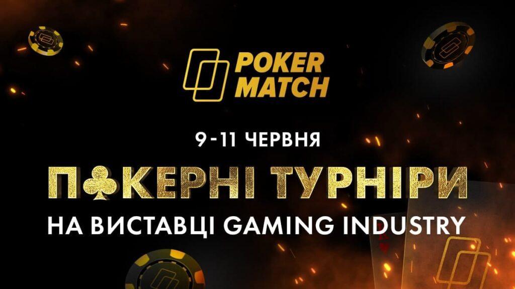 PokerMatch устроит серию турниров по покеру на выставке Gaming Industry