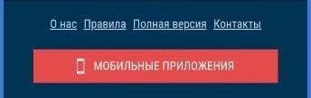 кнопка внизу экрана
