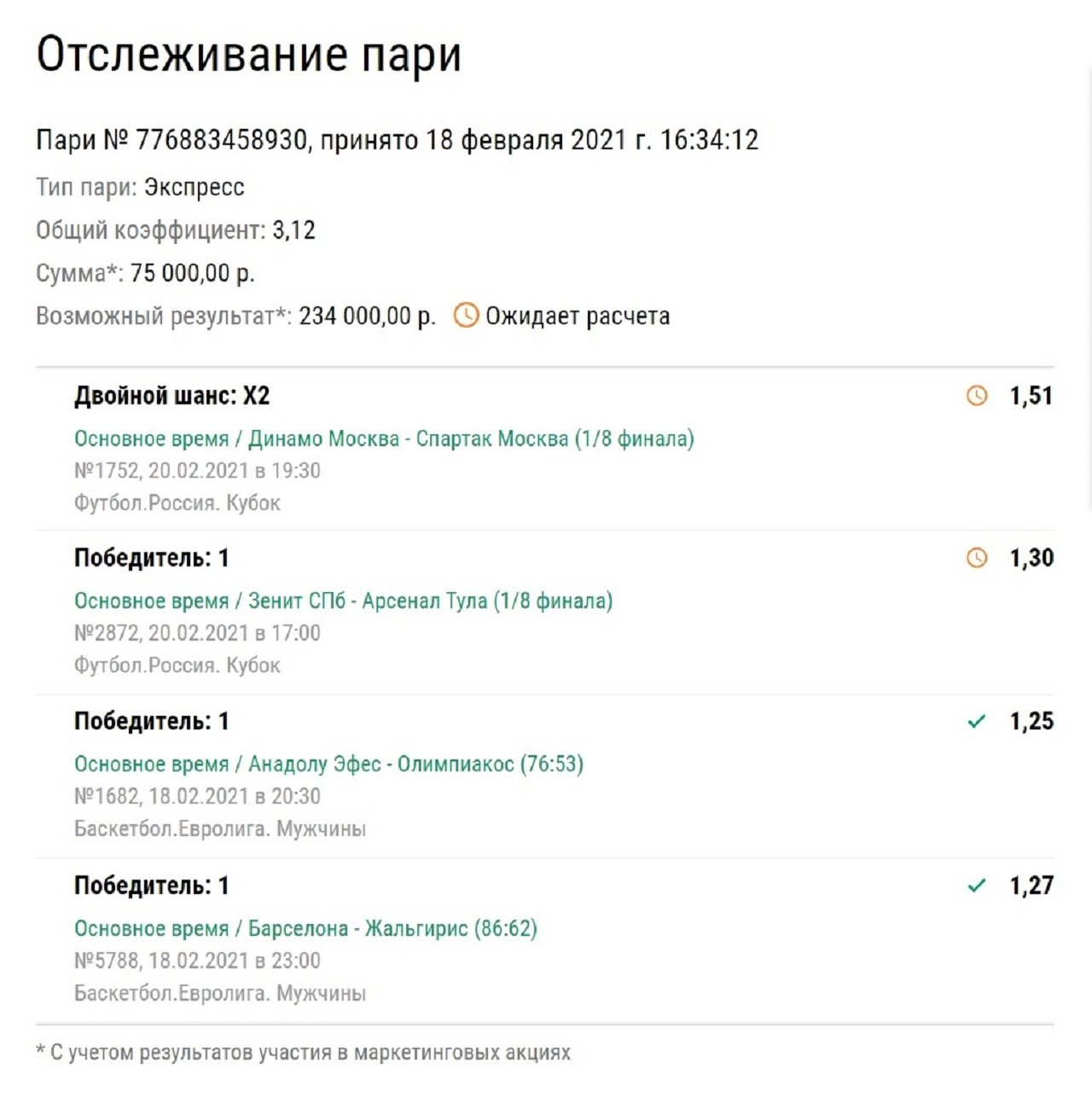 В БК «Лига Ставок» назвали сумму крупнейшей ставки на «Динамо» – «Спартак». Но все зависит от «Зенита»