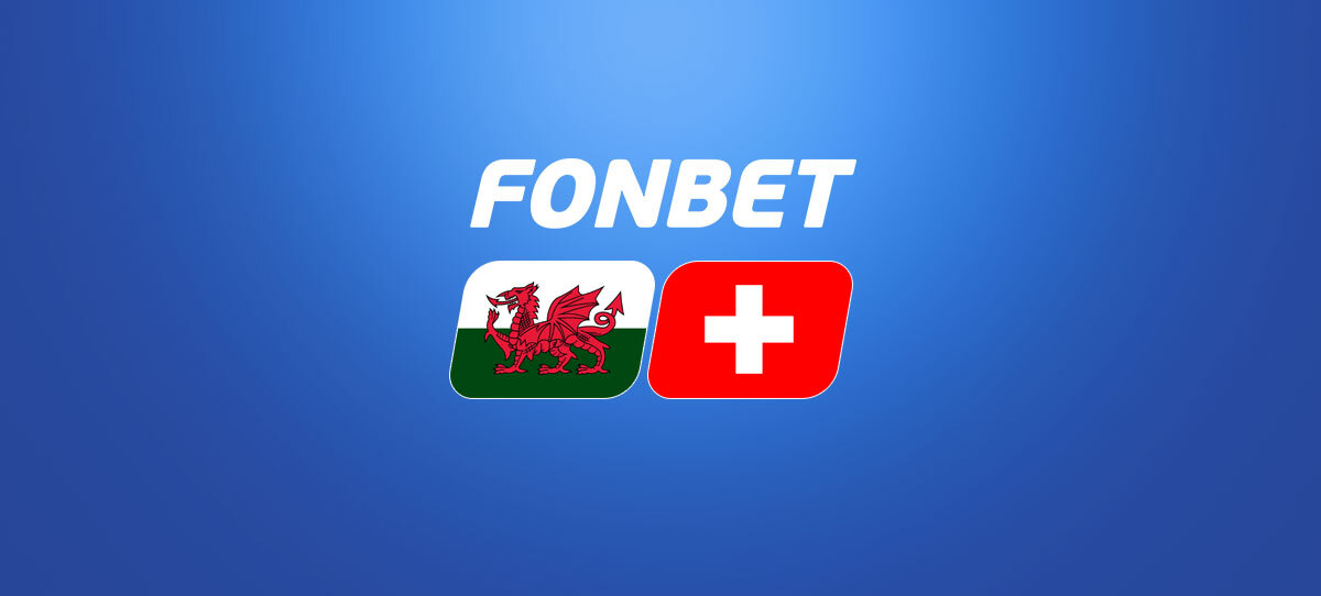 В БК «Фонбет» отметили колебание коэффициентов на матч Уэльс – Швейцария на Евро-2020
