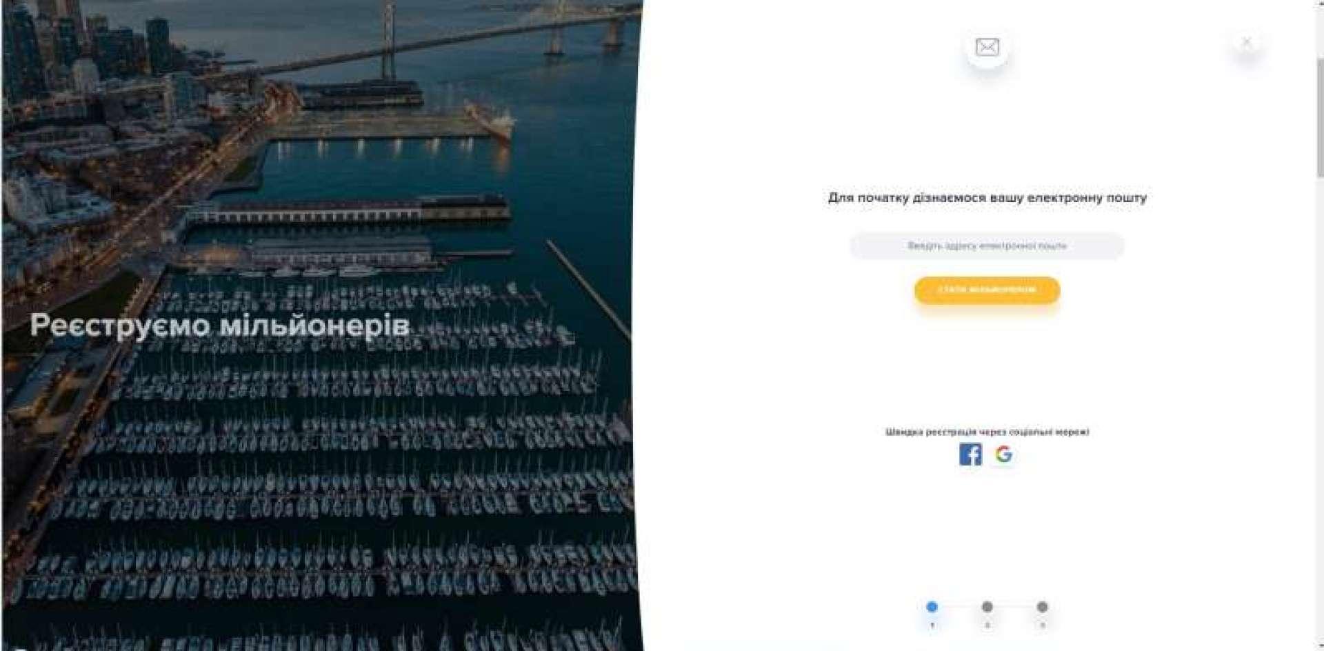 реєстрація на сайті Української національної лотереї