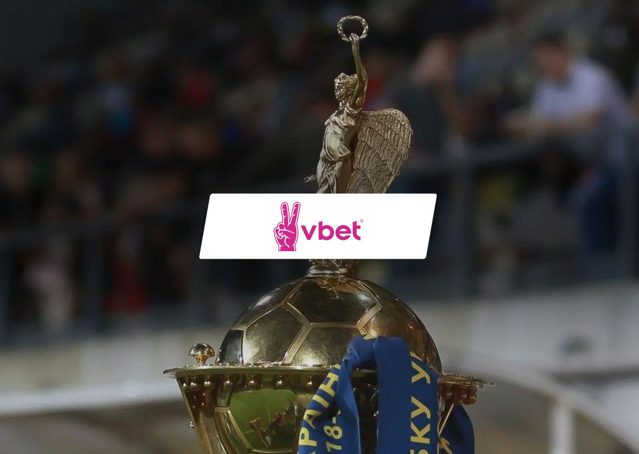 Vbet став титульним партнером Кубка України з футболу