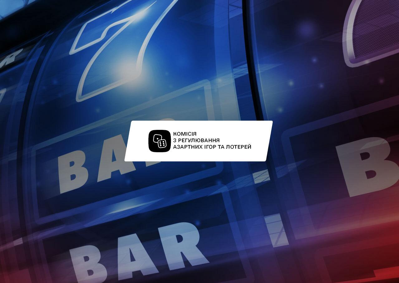 Низка компаній отримали ліцензії на надання послуг у сфері азартних ігор: перелік