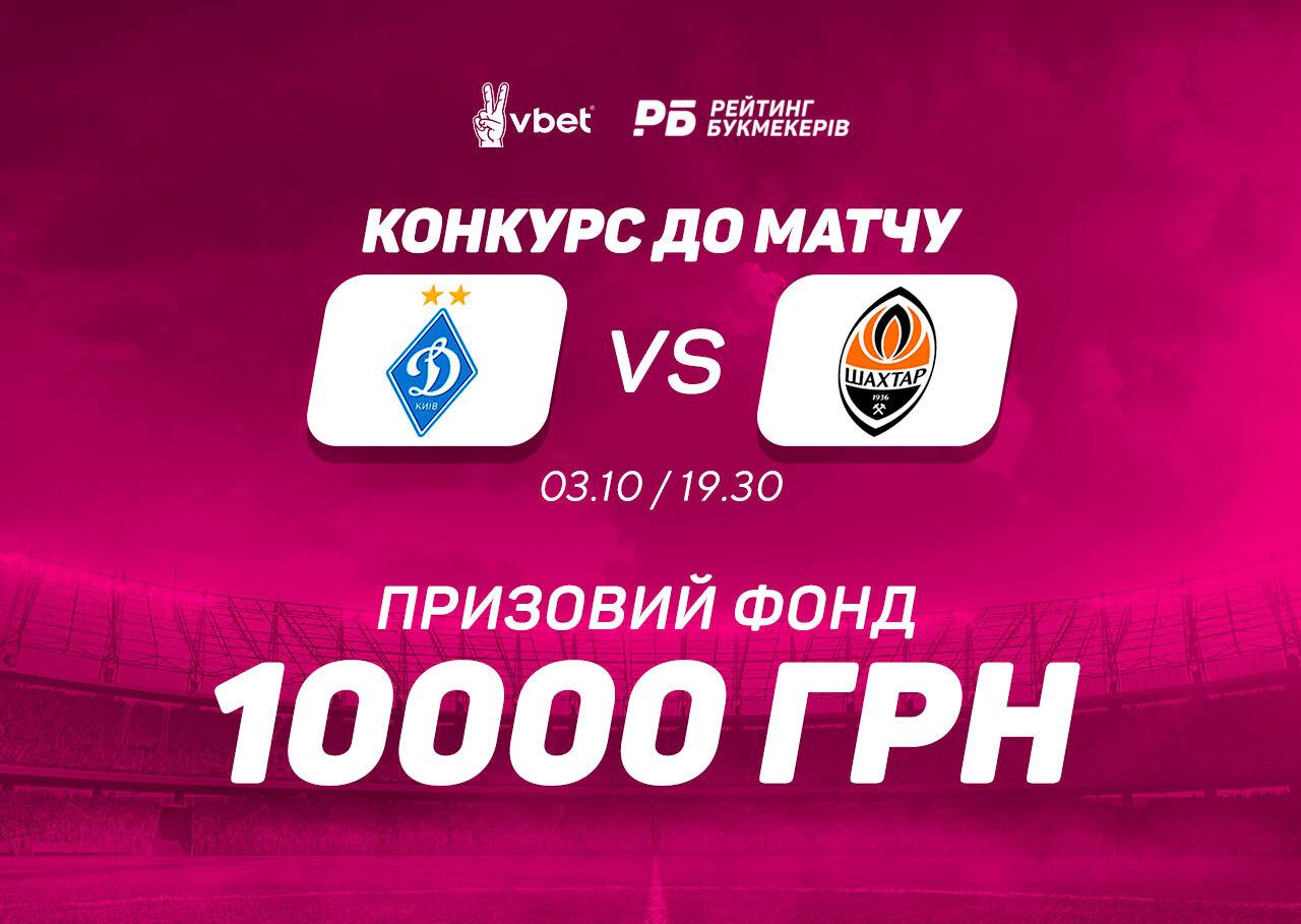 «Рейтинг Букмекерів» та БК Vbet запустили конкурс до матчу «Динамо» - «Шахтар»