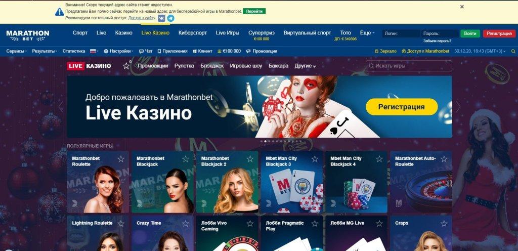 Марафонбет казино