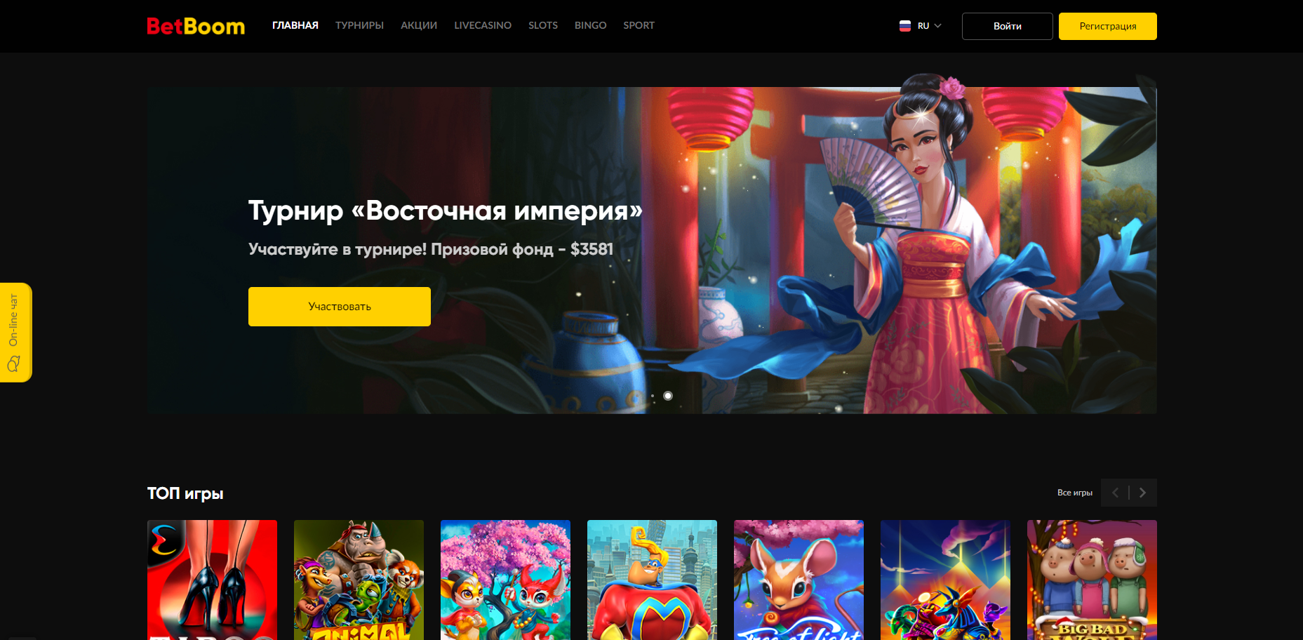 BetBoom Casino
