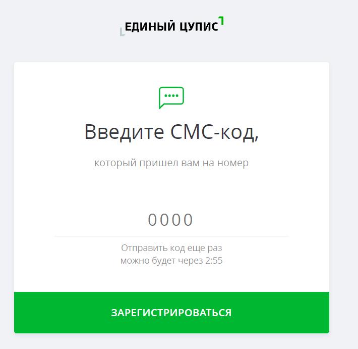 Регистрация в Едином ЦУПИС 3