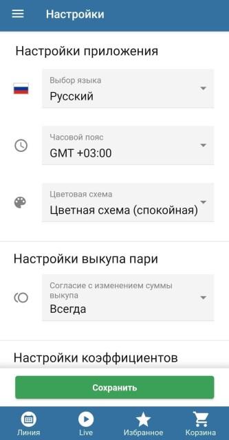 Настройки приложения Бетсити для Андроид