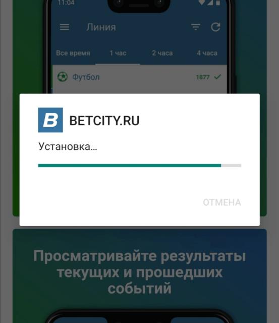 Установка приложения Бетсити
