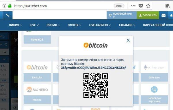 Номер счета и QR-код для оплаты с Bitcoin