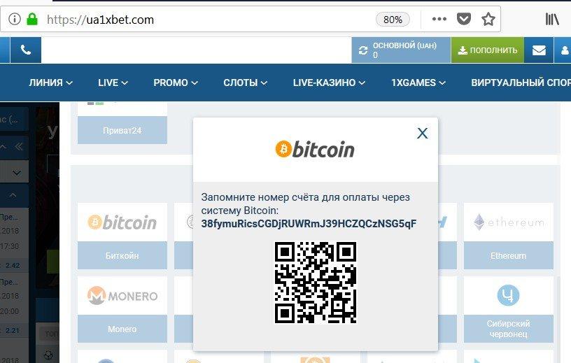 Пополнение счета на сайте 1xBet через Bitcoin