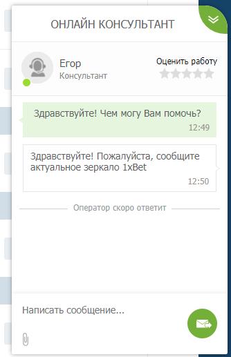Напишите сообщение с запросом актуального зеркала сайта