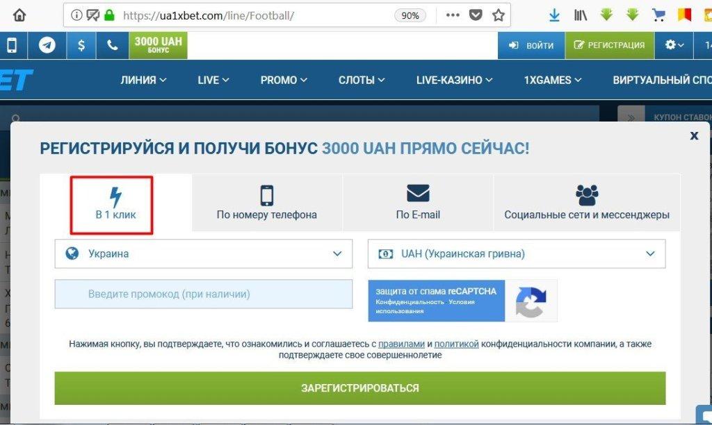 Регистрация в 1 клик на сайте 1xbet