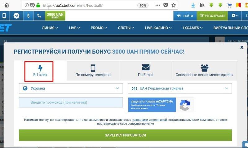 Форма регистрации в один клик