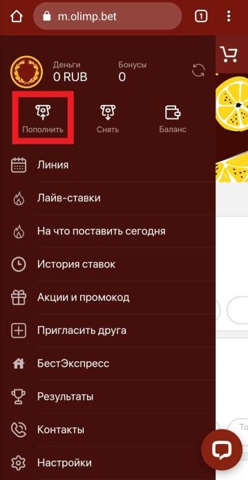 Пополнение счета БК Олимп с мобильной версии сайта