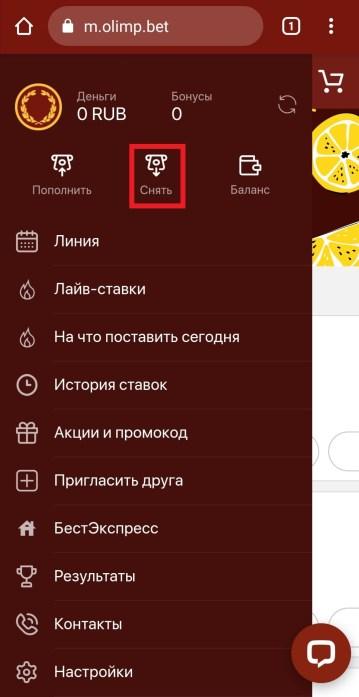 Вывод денег с мобильной версии БК Олимп - шаг №2
