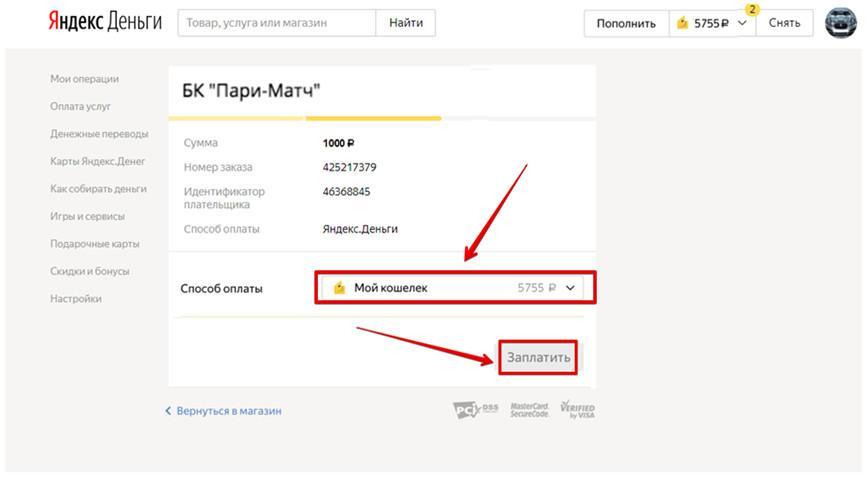 Подтверждение платежа на сайте Яндекс Денег