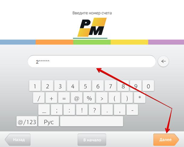Ввод суммы пополнения счета Париматч в интерфейсе терминала