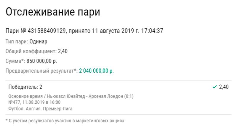 Два клиента БК заработали более миллиона рублей за один футбольный вечер