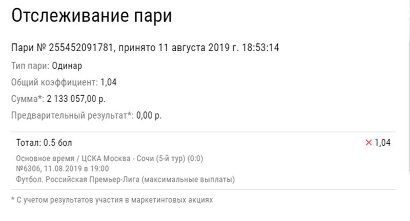Клиент БК проиграл 2 млн рублей, поставив на гол в матче ЦСКА – «Сочи»